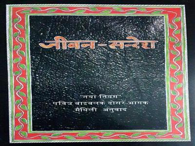 Maithili NT book cover full.jpg